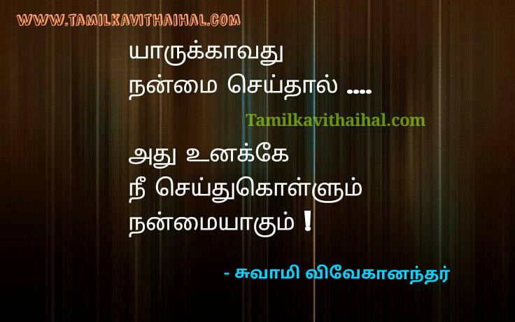 Best tamil quotes on help nanmai in tamil language swami vivekanandhar ponmolikal hd image