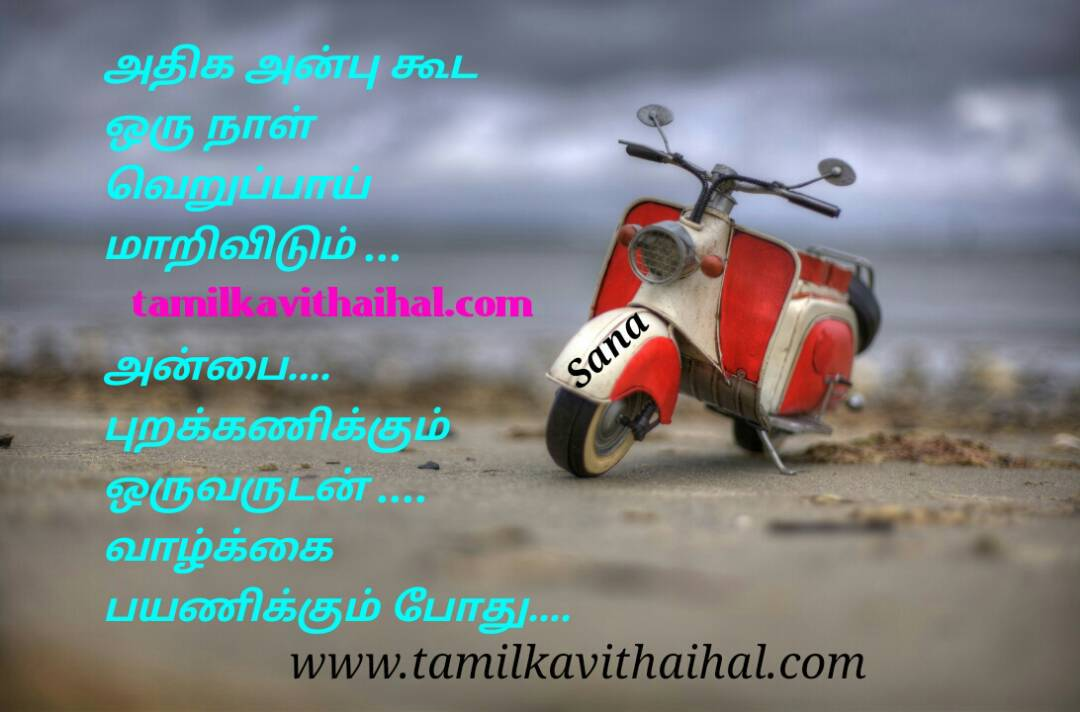 Best tamil thathuvam in life future sad pain happy payanam valkkai thathuvam sana