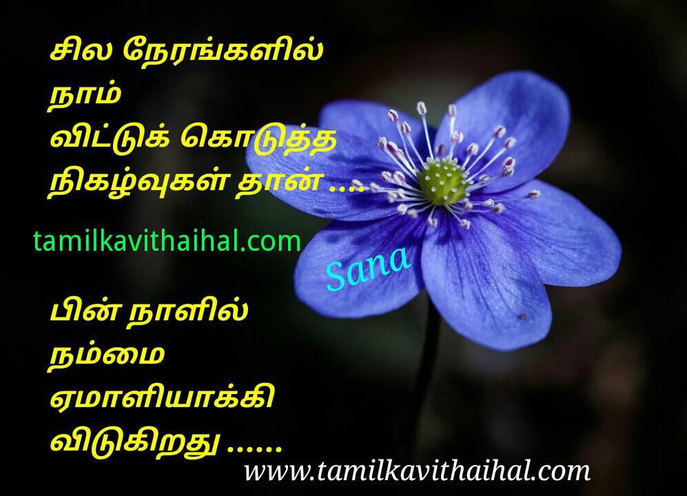 Best tamil valkkai thathuvam in life sila neram vittuk kodukka nukalvukal emaali naal sana quotes dp wallpaper
