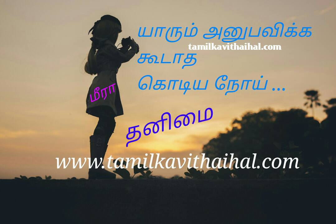 Best Thanimai Quotes In Tamil Yarum Anuvabikka Kodiya Noi Lonely