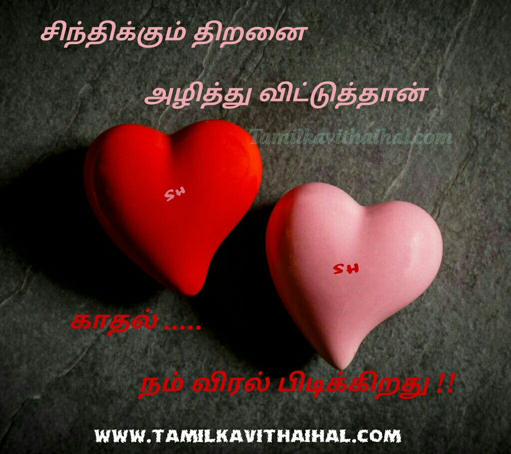 Best thathuvam in tamil about love life sinthanai viral sana poem whatsapp images
