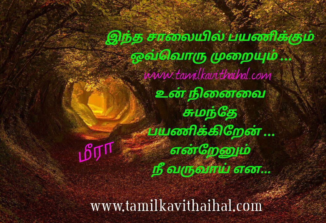 Best travel kadhal kavithaigal in tamil un ninaivugal sumanthu payanam waiting love feel quotes meera