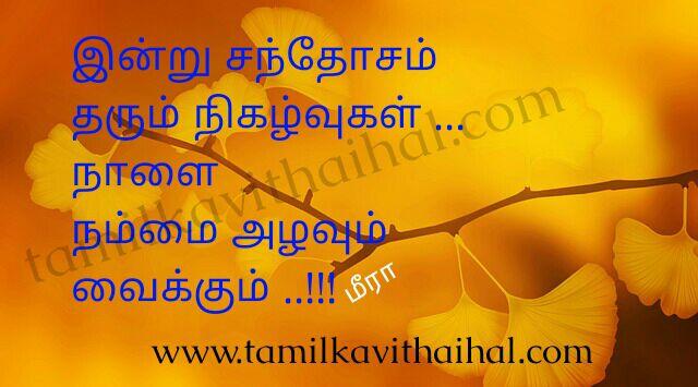 Best valkkai thatthuvam in life magilchi alukai quotes meera poem dp status whatsapp iamges