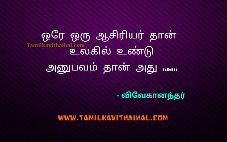 Best whatsapp dp in tamil language swami vivekanandhar thathuvam for anubavam experience world download