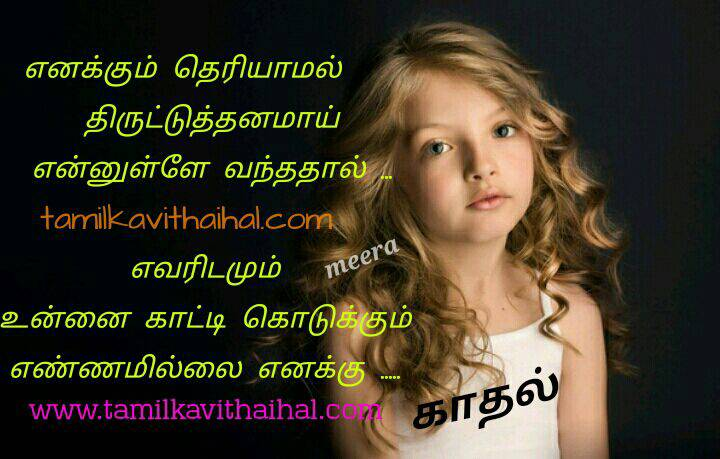 Best whatsapp tamil kadhal kavithaigal meera image download