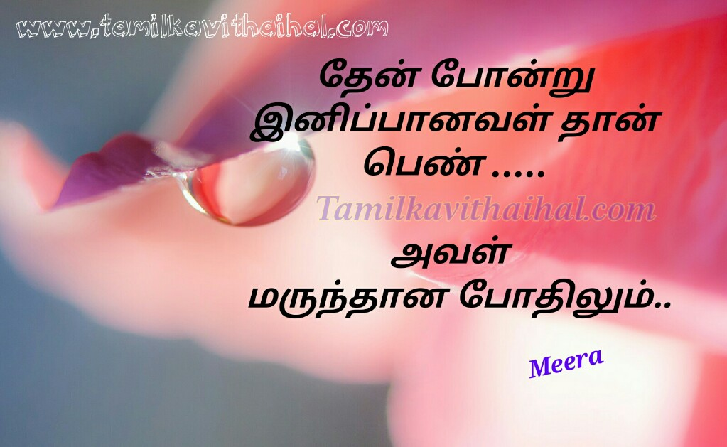 Best womens day quotes in tamil makalir thinam wishes penkal kavithai