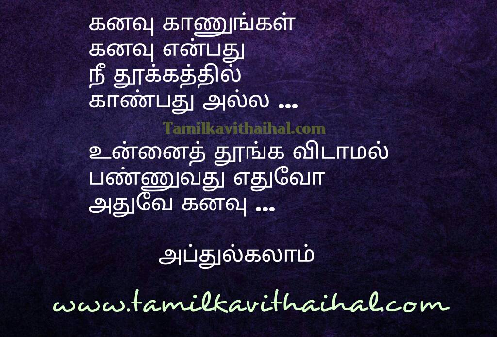 Best words abj abdhul kalam in tamil about dream and success image