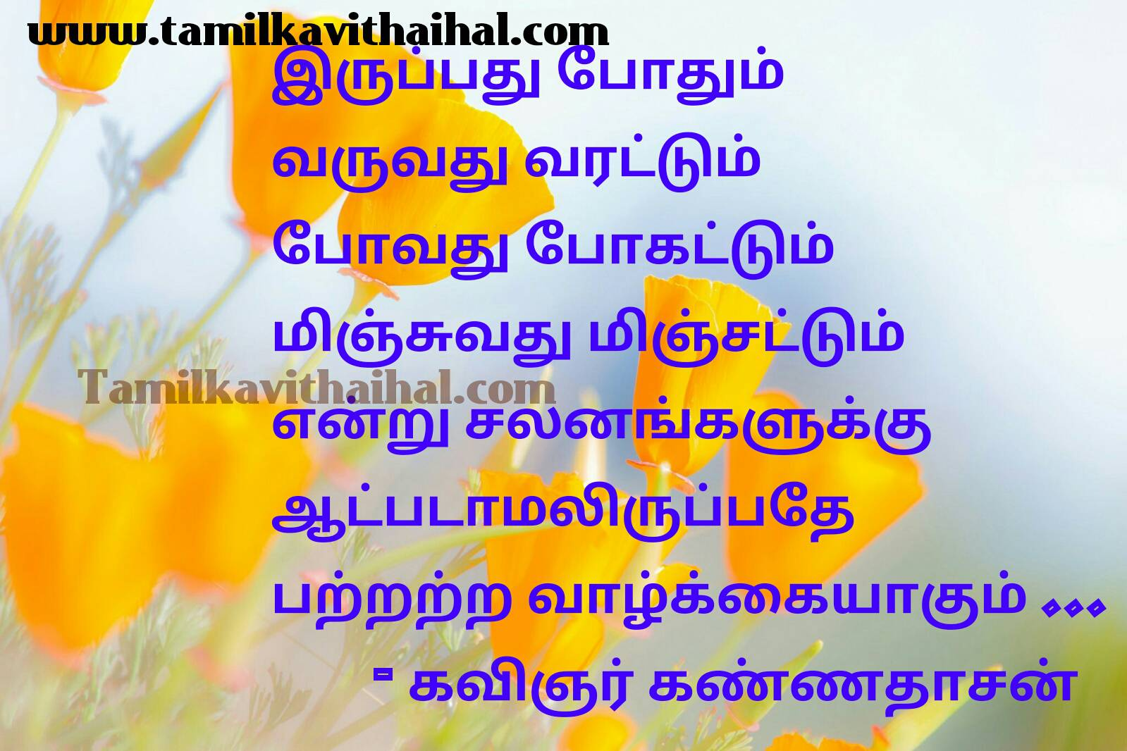 Best words for kaviarasu kannadasan kavithaigal thathuvam about life love future valkkai hd image download