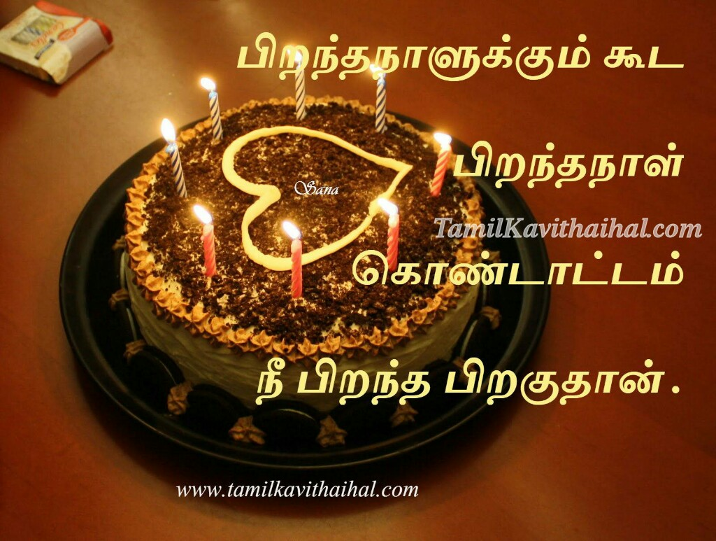 Birthday wishes kavithai in tamil piranthanaal kondattam kadhal quotes whatsapp images download