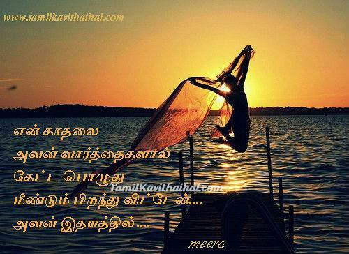 Boy butterfly fly beach love kavithai tamil quotes