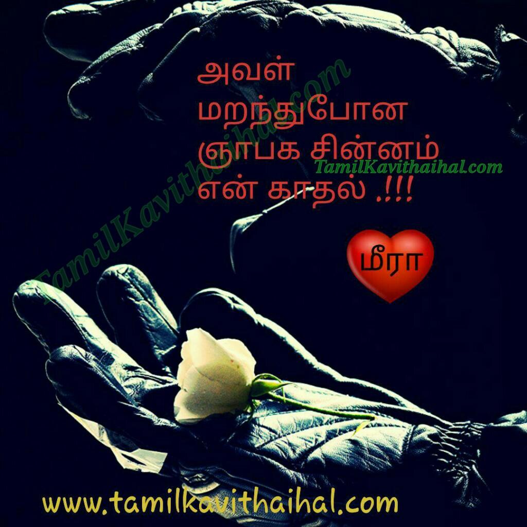 Boy feel love failure kadhal tholvi kavithai aval maranthu pona yapaga chinnam meera kavithaihal