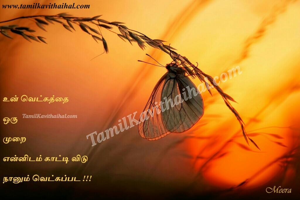 Boy girl propose romance vetkam tamil kavithai love
