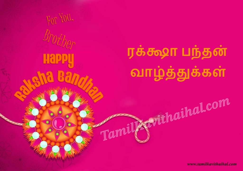 Brother rakshabandhan wishes tamil kavithai download images