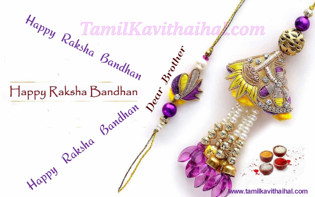 Brother sister raksha bandhan tamil august 18 kavithai wishes images download