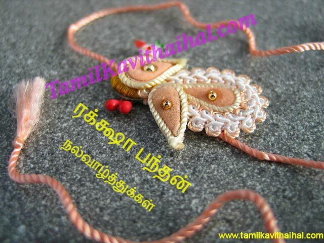 Brother sister raksha bandhan tamil kavithai greetings images download