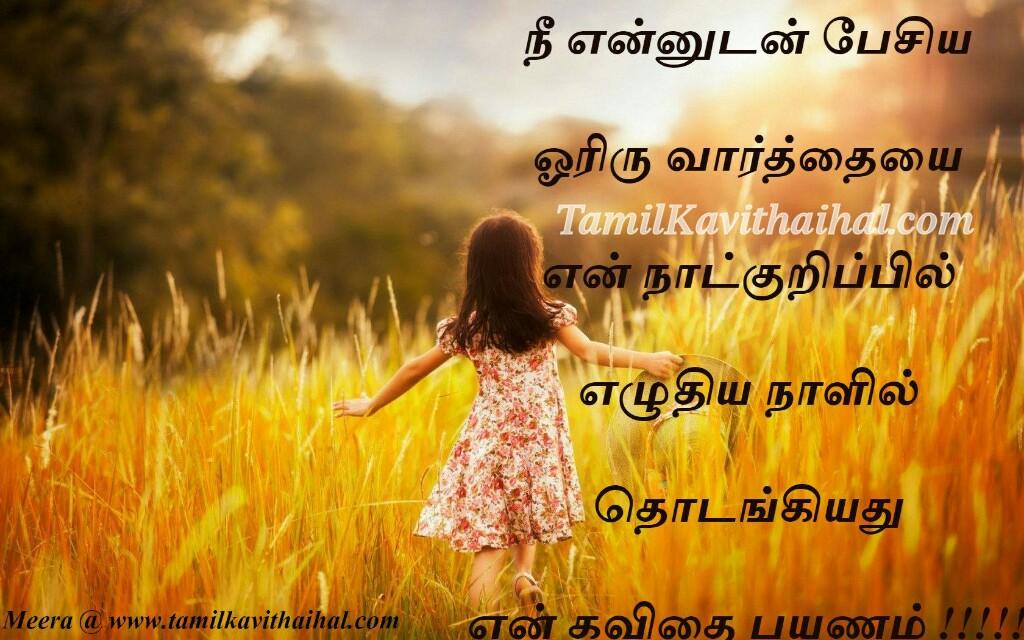 Calendar varthai pesiya natkuripu magilchi kavithai payanam girl feel muthal kadhal sana images download