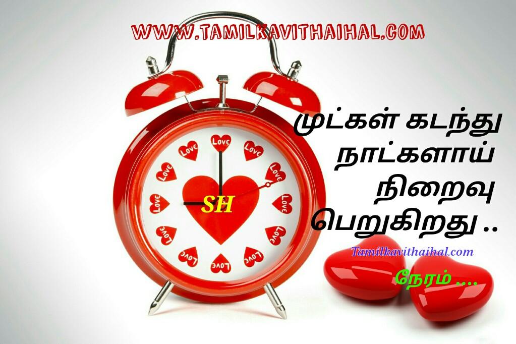Clock kavithai in tamil hikoo mutkal nodikal neram sana poem whatsapp images download