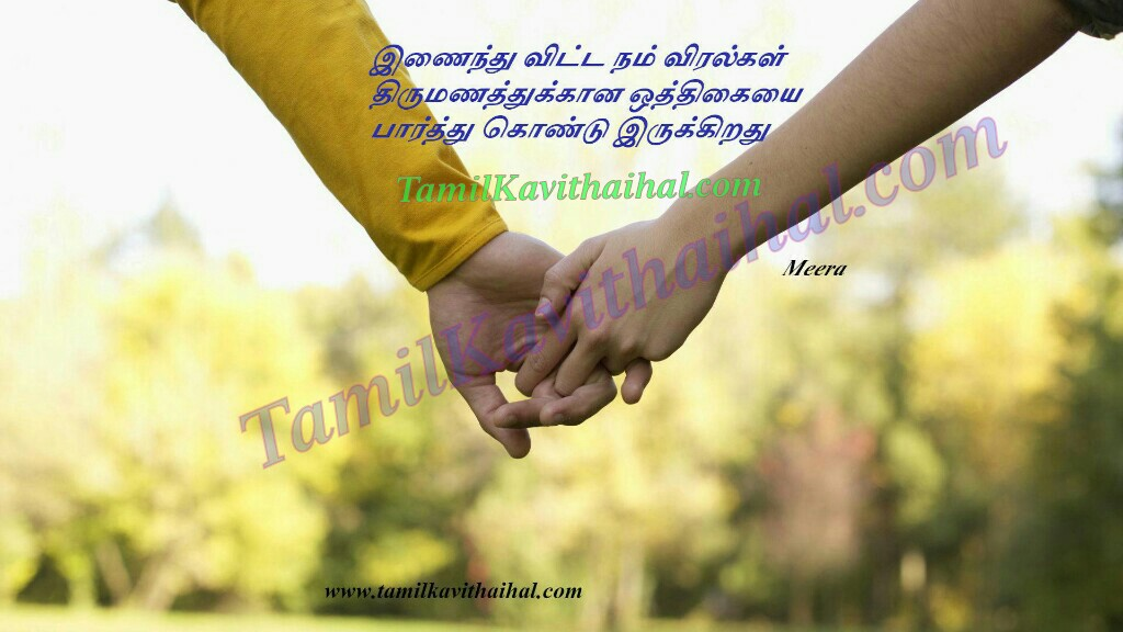 Couple love marriage kalyanam tamil kadhal kavithai boy girl happy image