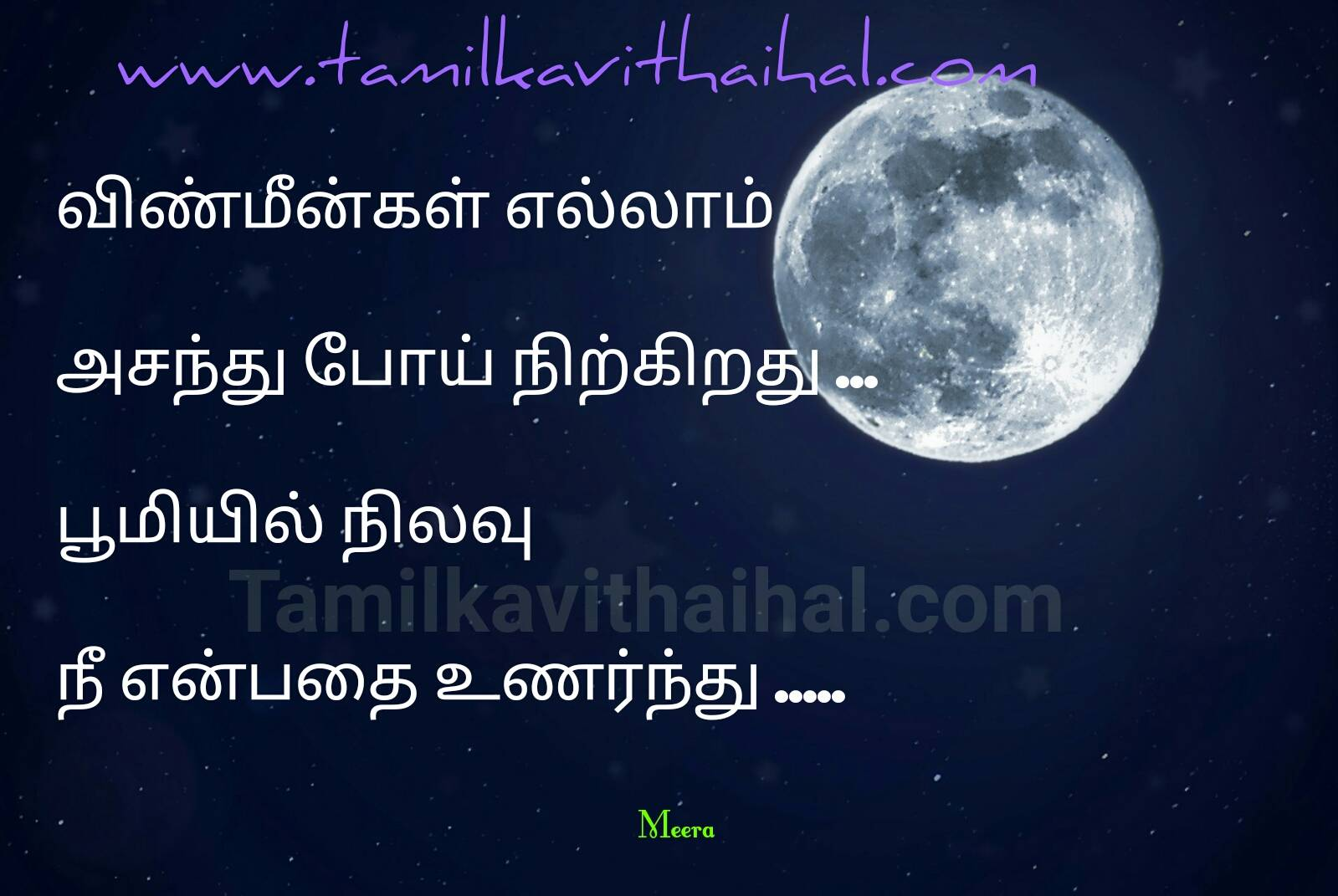 Cute Azhagu Kadhal Kavithai In Tamil Stars Beautiful Boomi Nila Nee