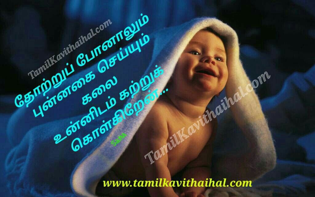 Cute baby kavithai in tamil tholvi malalai image sana poem facebook status download