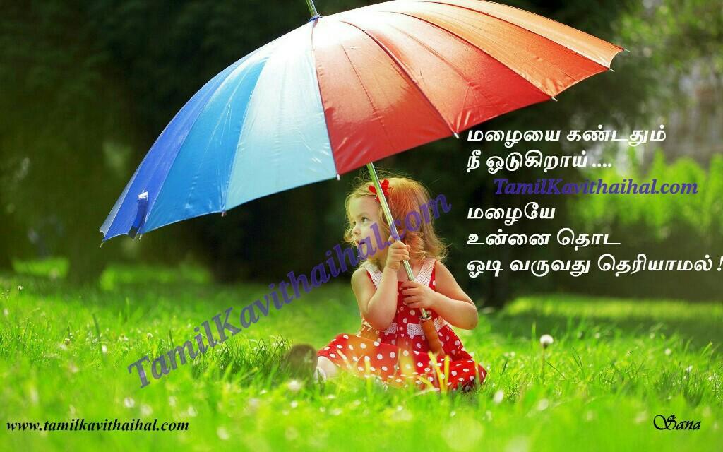 Cute baby rain malai malalai kulanthai thaimai tamil kavithai image download