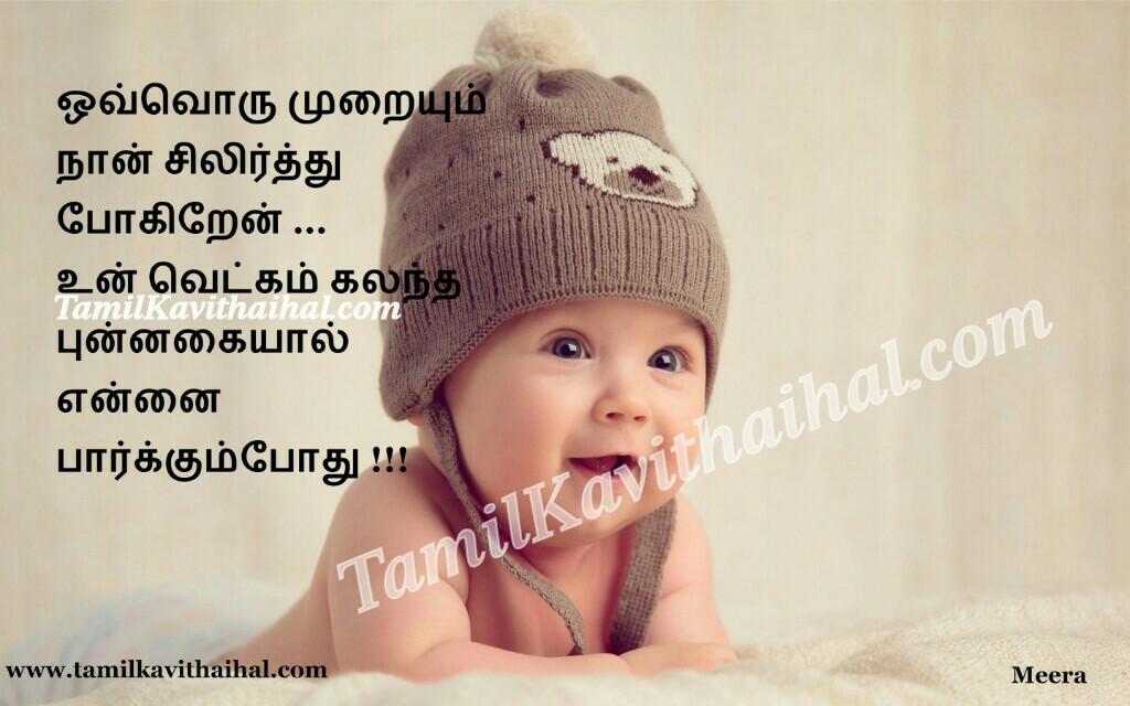 Cute baby silirthu pogiren kulanthai thaimai penmai vetkam meera tamil kavithai latest