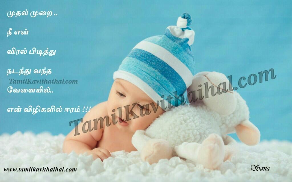 Cute baby sleeping kulanthai viral pidithu nadai palaga tamil kavithai image
