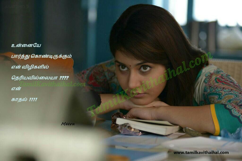 Cute beautiful new tamil kadhal kavithai about love vili eye images download