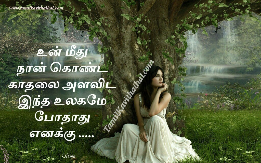Cute girl sitting in a tree kadhal kavithai tamil language love sana poem whatsapp images download