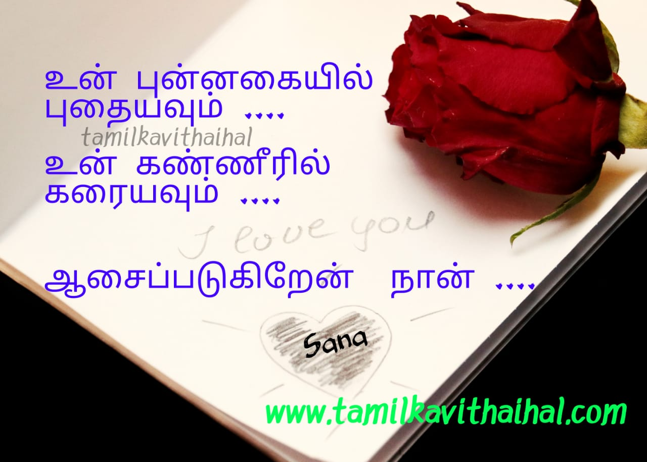Cute hug kadhal kavithaigal tamil smile dreamlover 2side love story lovehappymood brokenheart