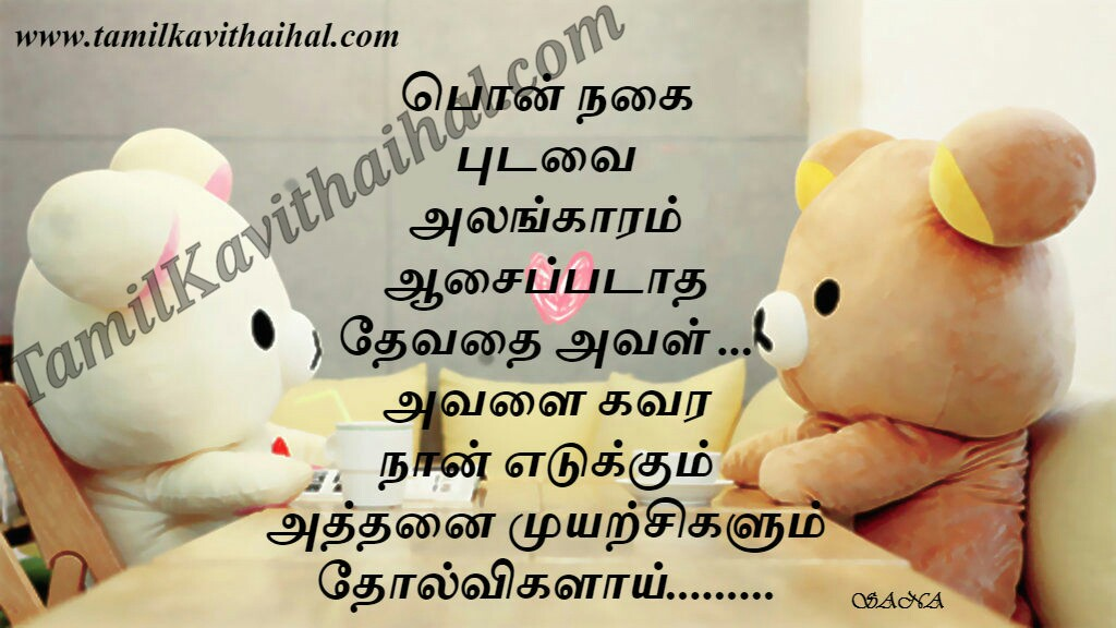 Cute kadhal kavithai gold saree aasai pen thevadhai tholvi boys love proposal sana wallpapper download