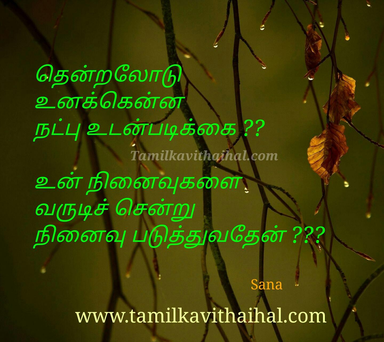Cute kadhal kavithai ninaivu thendral sana magic tree images