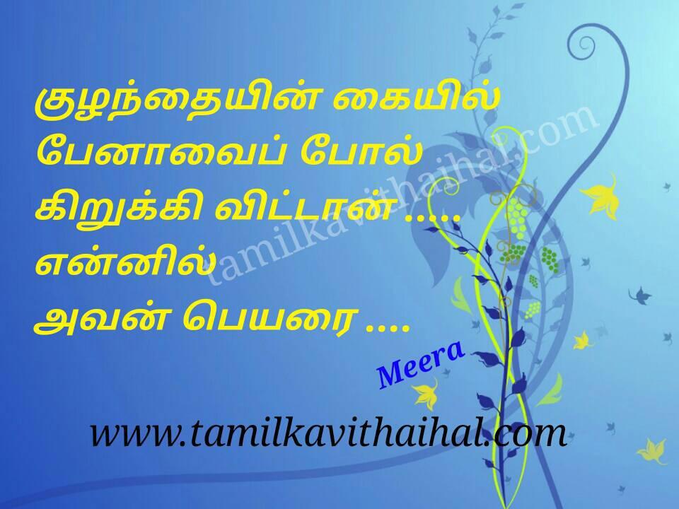 Cute kadhal proposal for girl feel semma love kavithai tamil meera poem whatsapp dp pic