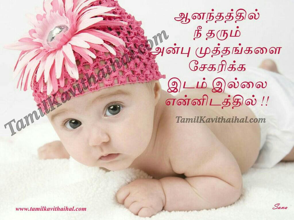 Cute little baby kulanthai malalai thaimai sana anantham mutham latest tamil kavithai