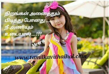 Cute love colour day nirankal ppidithu ponadhu nee aniyum udaiyal beautiful dress quotes meera facebook hd pic