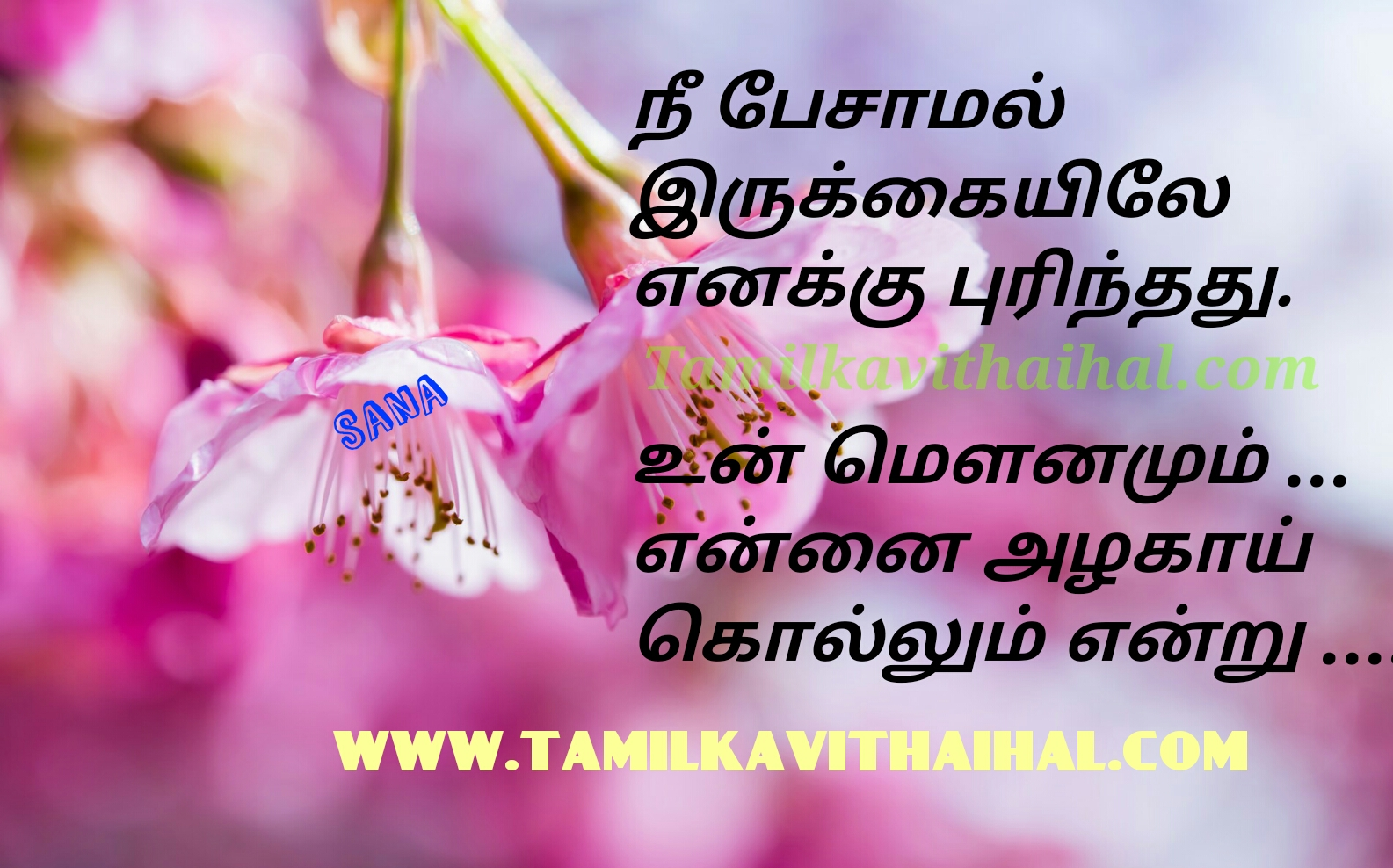 Download Free Tamil Love Feeling Kavithai Images Pictures