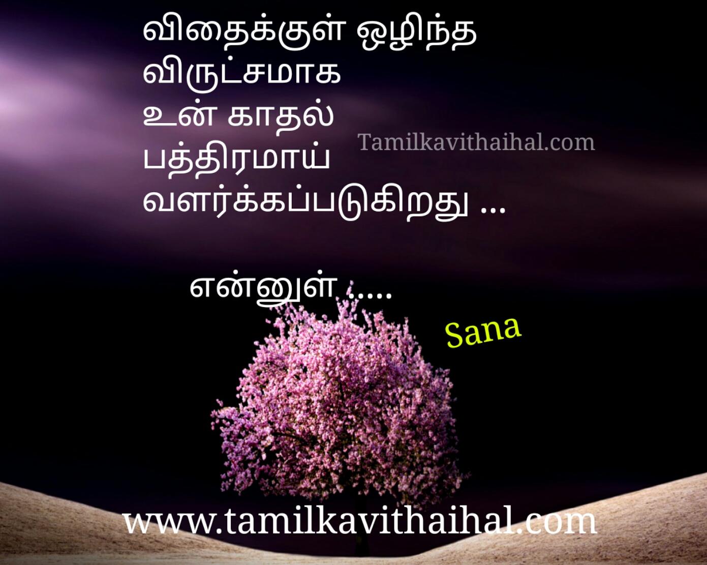 Cute love feel kadhal kavithaigal sana images pic
