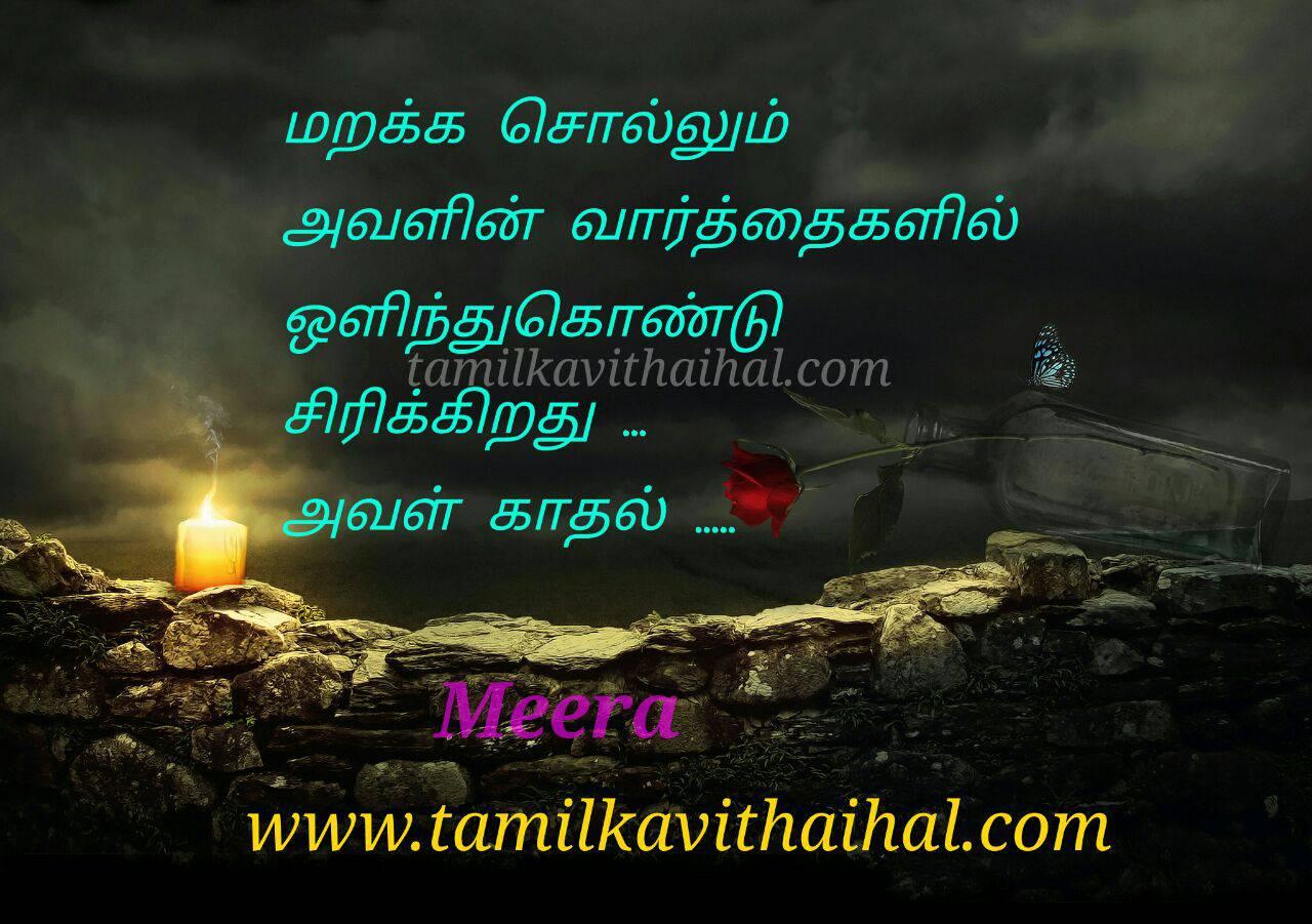 Cute love feel pain kadhal kavithai in tamil meera kavithaigal image download