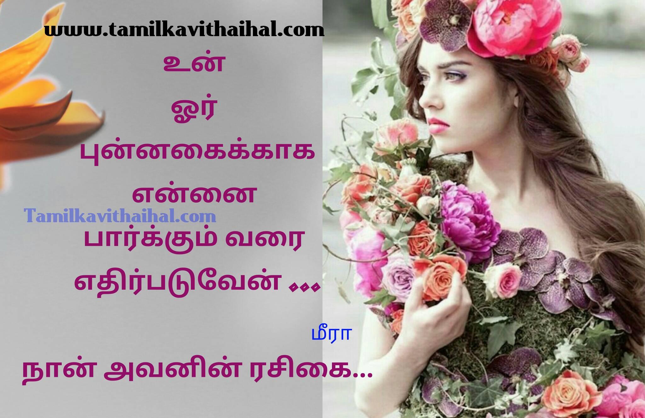 Cute love feel romance kadhal kavithaigal punnakai smile avan rasikai meera tamil quotes image