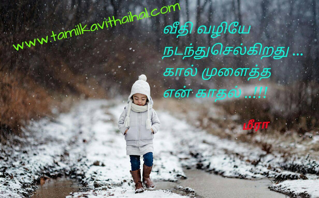 Cute love feel tamil kadhal kavithai veethi vali nadanthu selkiradhu en kadhal meera quotes photos download