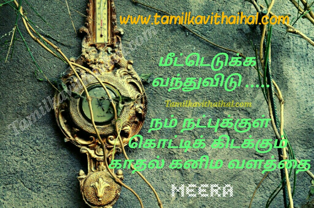 Cute Love Friendship Kavithai Between Boy And Girl Natbu Meera Poem