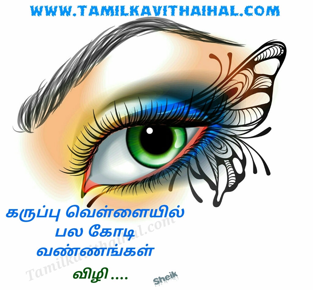 Cute love hikoo kavithai in tamil about eye sana poem haikoo words facebook status download