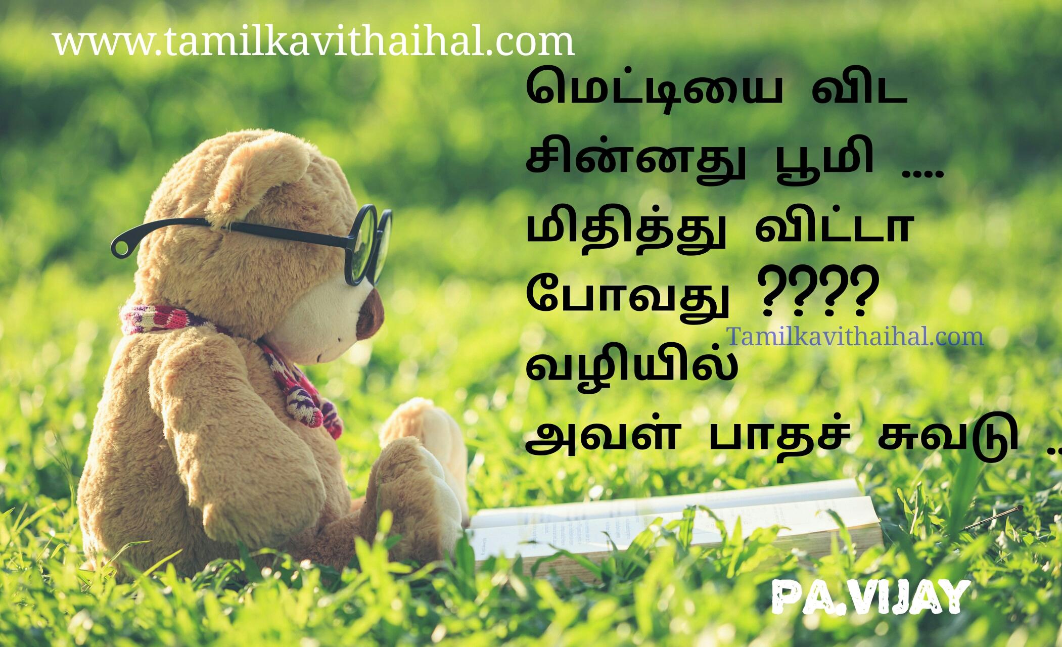 Cute love kadhal kavithai pa vijay image boomi aval pathasuvadu quotes