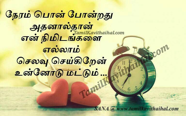 Cute love kavithai in tamil neram pon selavu seikiren nimidam sana tamil kavithaigal facebook profile picture