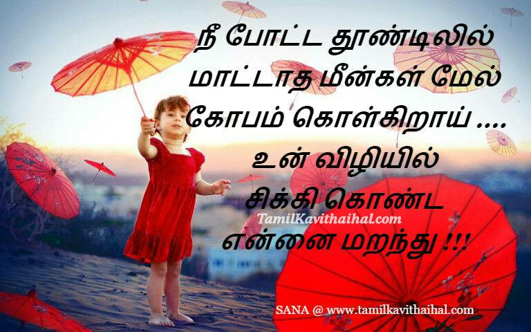 Cute love kavithai little umbrella girl kopam vili red backround boy feel sana tamil poems download
