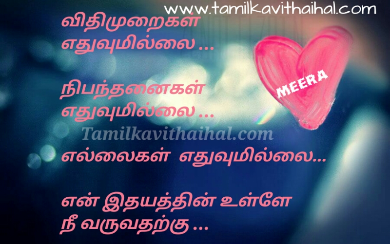 Cute love kavithai no limitations idhayam varauvathrku meera poem dp status image download