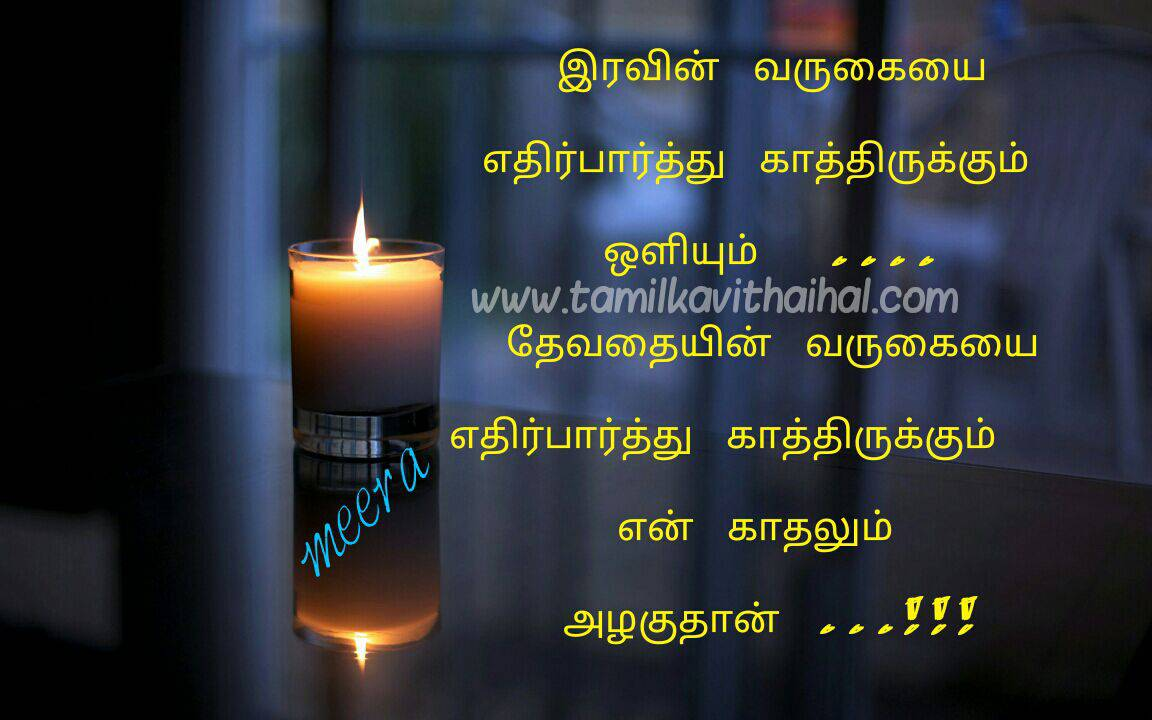 Cute love kavithaigal for whatsapp profile status tamil meera kadhal quotes
