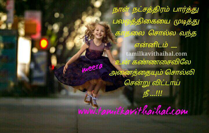 Cute love kavithaigal tamil language whatsapp kadhal meera quotes