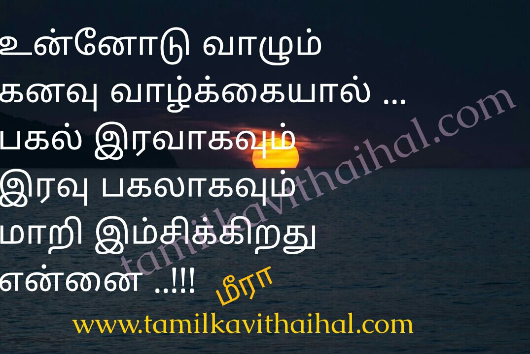 Cute love life day and night imsai kadhal pakal iravu valkkai meera poem facebook images download