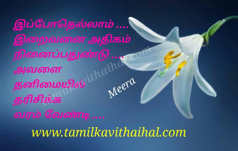 Cute love prayer boy god venduthal thanimai varam meera poem whatsapp hd wallpapper pic